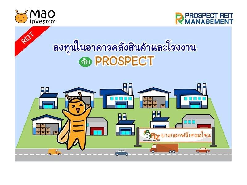 REIT : ลงทุนในอาคารคลังสินค้าและโรงงาน กับ PROSPECT