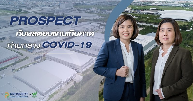 'PROSPECT' กับผลตอบแทนเกินคาด ท่ามกลาง COVID-19