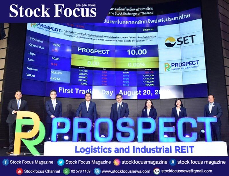 กองทรัสต์ PROSPECT เข้าเทรดวันแรก มั่นใจนักลงทุนตอบรับดี ชูศักยภาพโครงการบางกอกฟรีเทรดและประมาณการเงินจ่ายแก่ผู้ถือหน่วยปีแรก 11.1%